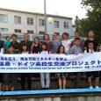 Es waren insgesamt 8 Schüler aus Fukushima im Alter zwischen 15 und 17 Jahren, die in Deutschland die erneuerbaren Energien lernten. Wir haben diese Schüler vom 15.08.2016 bis 20.08.2016 als […]